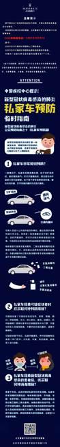 北京豪骏行开通绿色服务通道