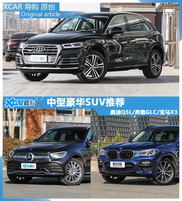 主流中型豪华SUV推荐