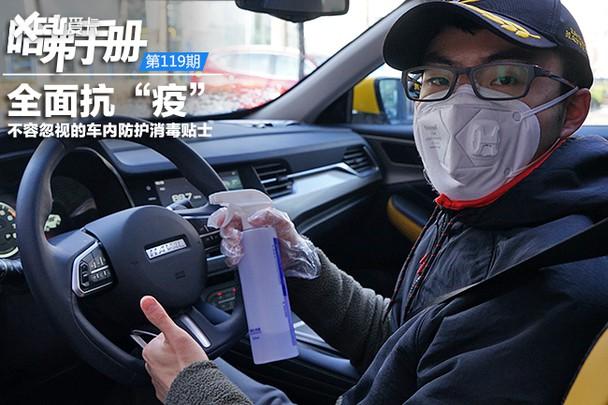 """全面抗""""疫"""" 不容忽视的车内防护消毒贴士"""