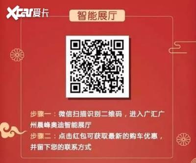 广州晨峰 购车月聚划算