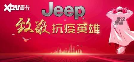 "Jeep""英雄战车"""