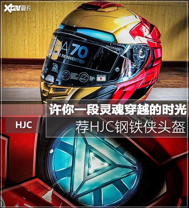 HJC钢铁侠头盔