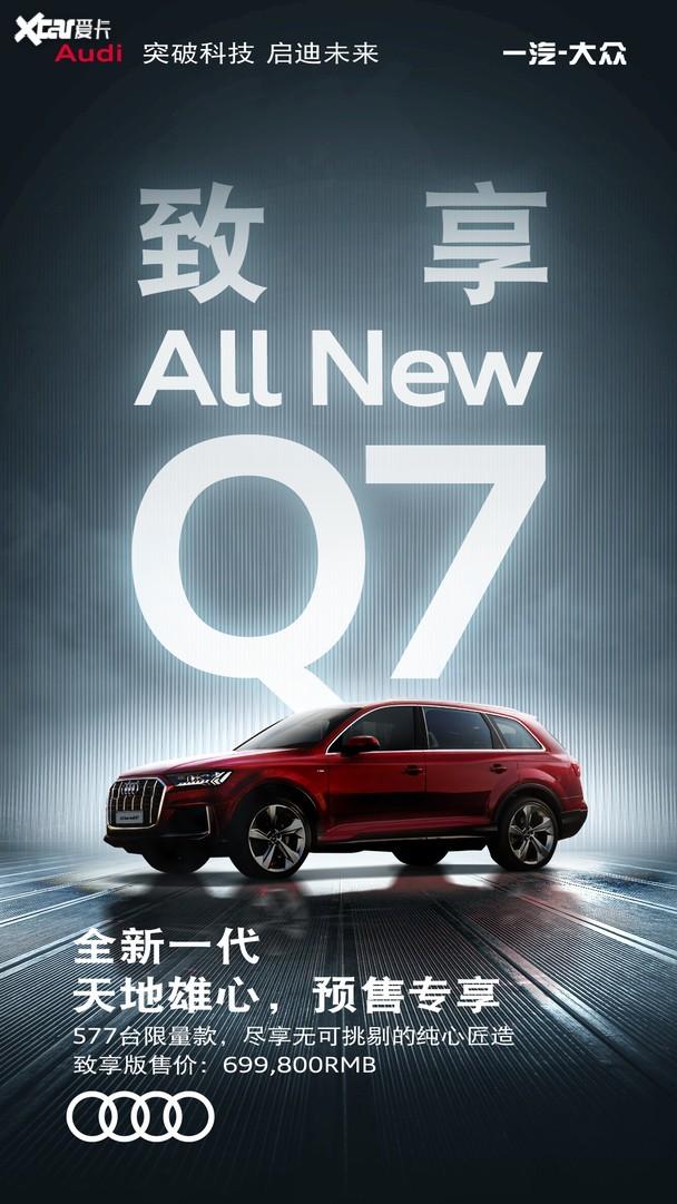 Q7订车即享七重礼遇