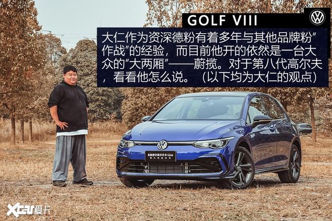 试驾第八代高尔夫
